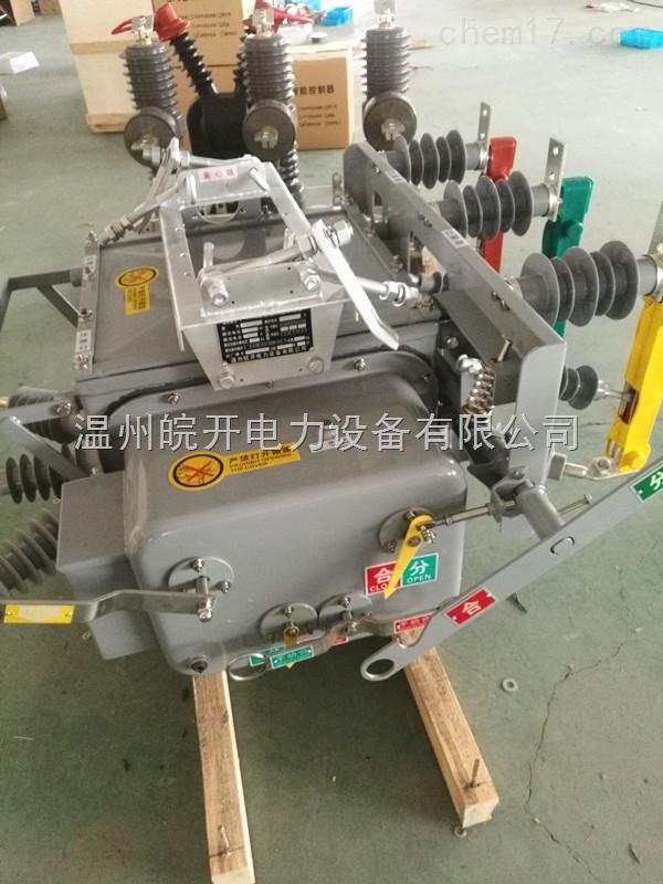 温州皖开电力设备有限公司