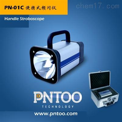 品拓PN-01C 印刷质量检测频闪仪插电式