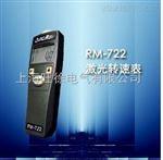 RM-722激光转速表优惠