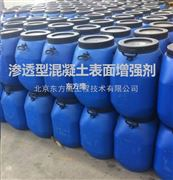 山西混凝土渗透型表面增强剂厂家