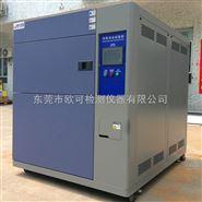 低温冲击测试试验箱