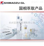 岛津GL InertSep C18 硅胶基质 固相萃取小柱