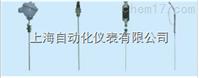 WRN-01T熱套熱電偶-上海自動化儀表三廠