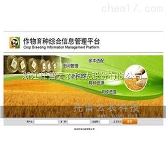 托普云農種質資源管理系統|種質資源庫管理系統|種質資源庫管理系統軟件