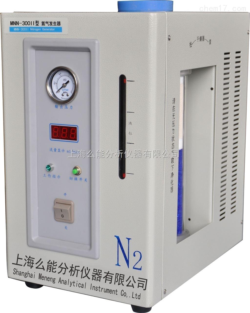 氮气发生器MNN-300II
