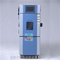 22L可程式恒溫恒濕試驗箱、新款小型恒溫恒濕儀