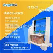 HP-KYJ-06紙箱抗壓檢測用什么儀器?紙箱耐壓試驗機