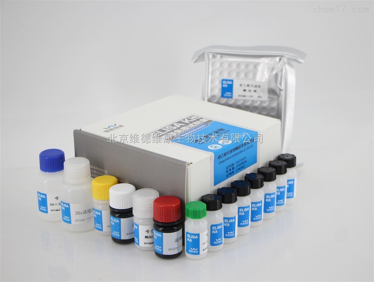 elisa试剂盒批发 维德维康喹诺酮类酶联免疫试剂盒-猪