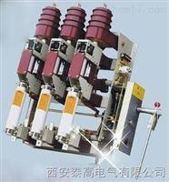 户内10kv高压负荷开关FZN25-12型生产厂家