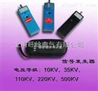 验电信号发生器 10KV、35KV、110KV、220KV、500KV