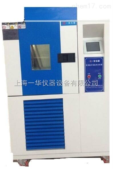 上海温湿度实验箱、高低温循环试验箱