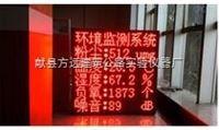 天津工地环境实时自动监测系统构造原理