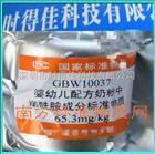 GBW10037婴幼儿配方奶粉中烟酰胺成分分析标准物质(维生素PP)