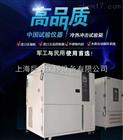 重庆冷热冲击试验箱价格,冷热冲击试验箱报价,冷热冲击试验箱参数