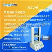 HP-KY-03R软膏管耐压性测试/软包装耐压试验机