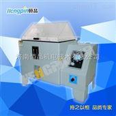 HP-YWS60B觸控式智能型鹽霧試驗機濟南恒品專業生產