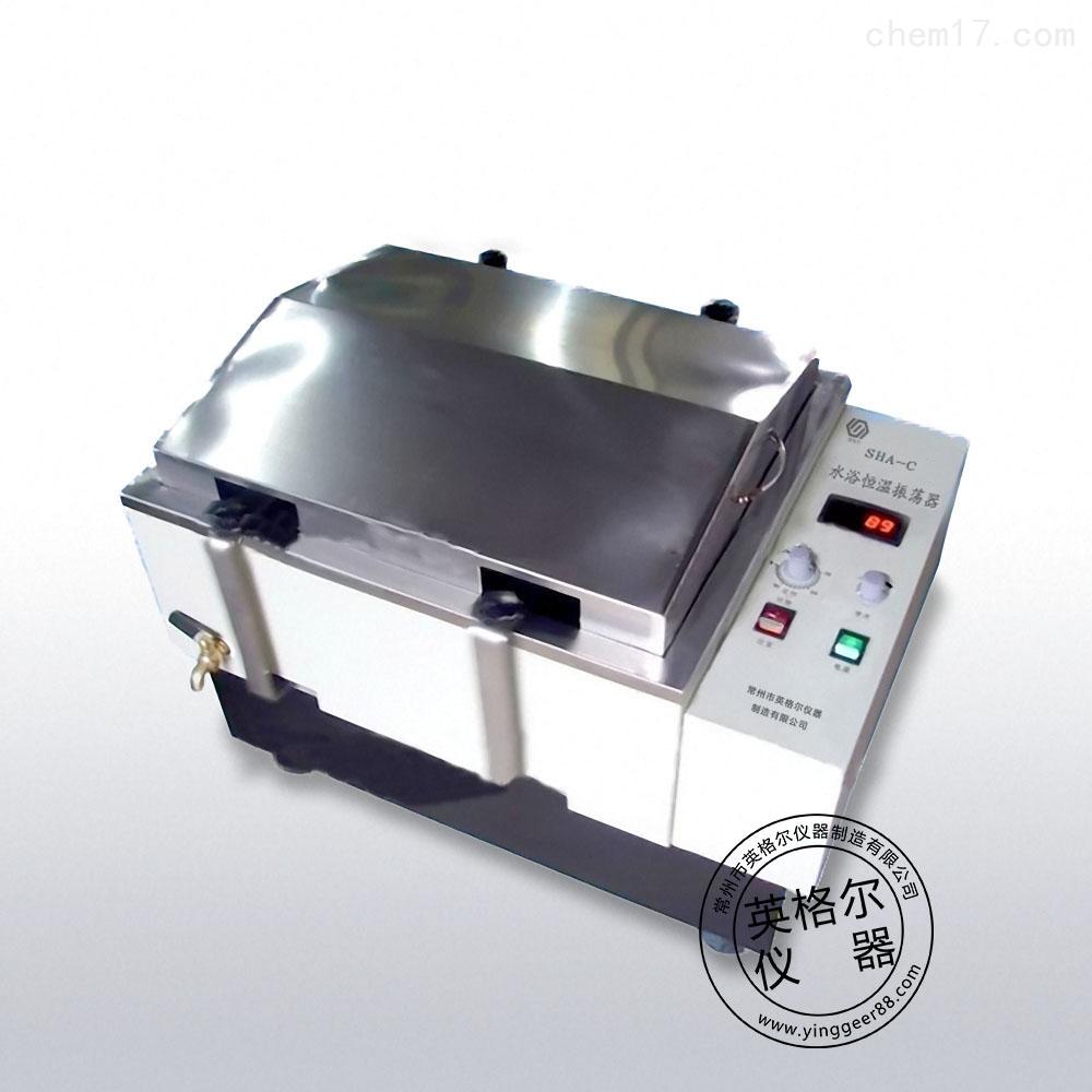 SHA-C水浴恒温振荡器