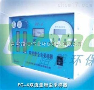 粉塵采樣理想產品FC-4I雙流量全塵采樣儀 廠家電話