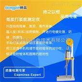 HP-DJD100型紙漿打漿度儀打漿儀 叩解度測定儀 叩解度儀生產廠家