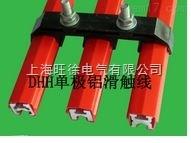 DHH单极滑触线厂家