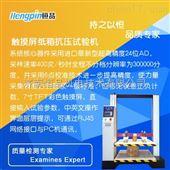 HP-KYJ-08济南恒品专业生产触摸屏纸箱抗压试验机