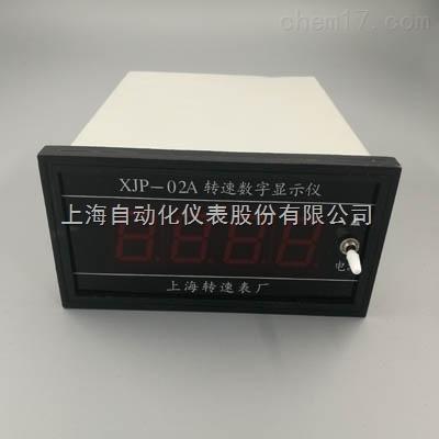 转速数字显示仪XJP-02A、XJP-02B