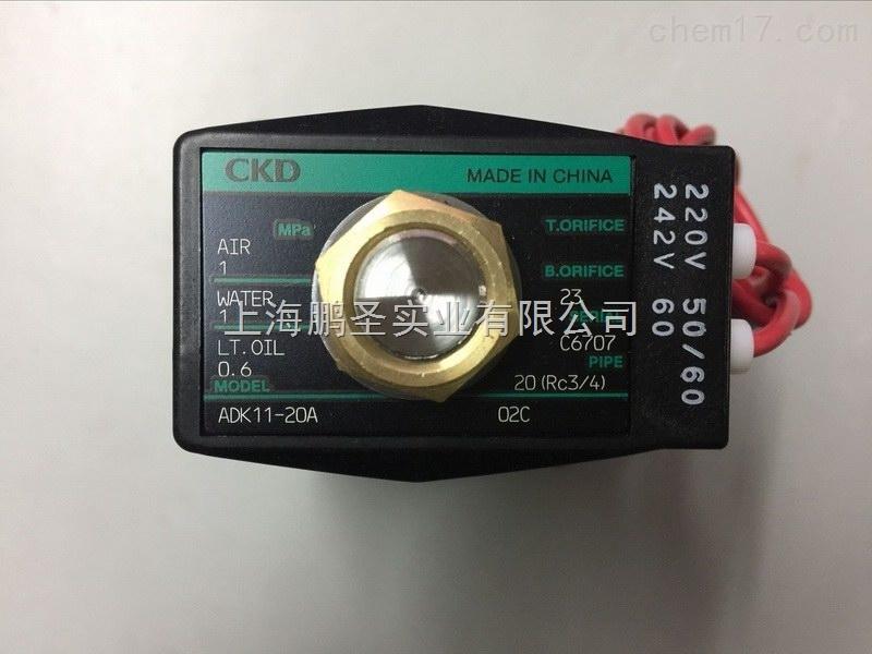 CKD电磁阀ADK11-20A-02C AC220V报价