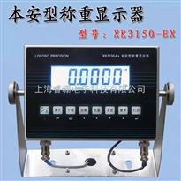 XK3150-BX防爆电子台秤厂家