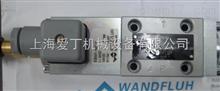 特价出售WANDFLUH电磁阀