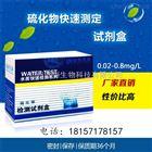 LH2008水质硫化物快速检测测定试剂盒