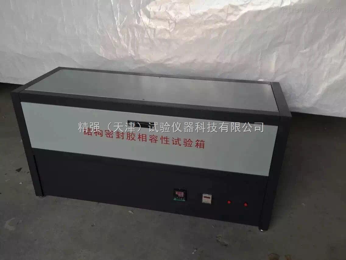 UVA2004-北京密封胶相容性试验箱