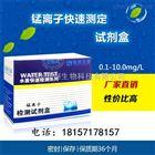 LH2024水质重金属锰检测测定试剂盒