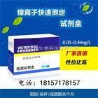 LH2025杭州陆恒生物电镀污水重金属镍含量快速检测试剂盒