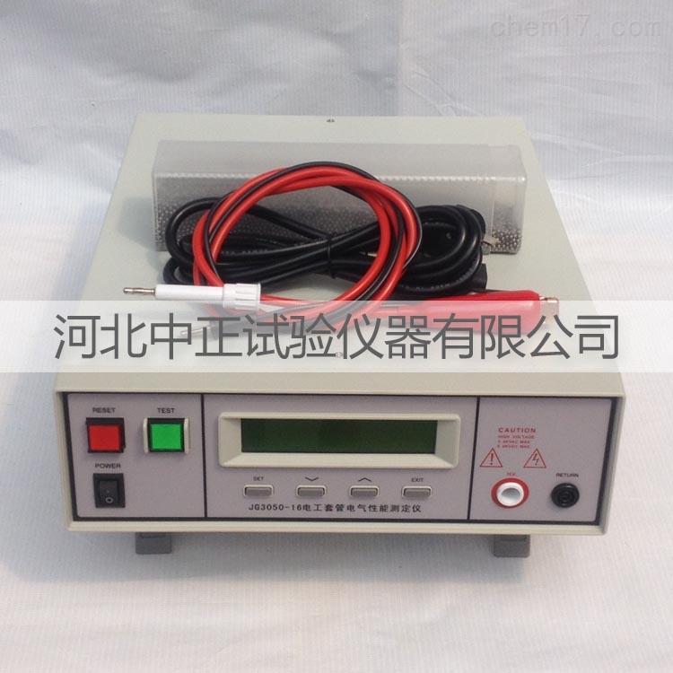 电工套管电气性能测定仪JG3050-16
