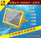 LED防爆泛光灯120W价格