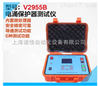 V2955B电涌保护器SPD测试仪;电涌保护器按全巡检仪;防雷元件测试仪