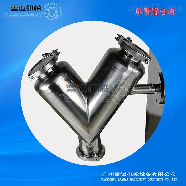 中药材粉末均匀混合机厂家+现货,小型加工作坊单臂V型混合机价格