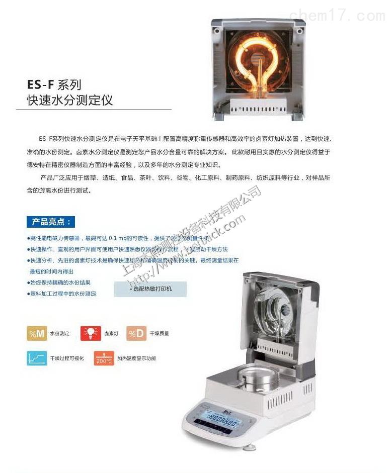 ES-F103(120g/0.001g)德安特水分测定仪