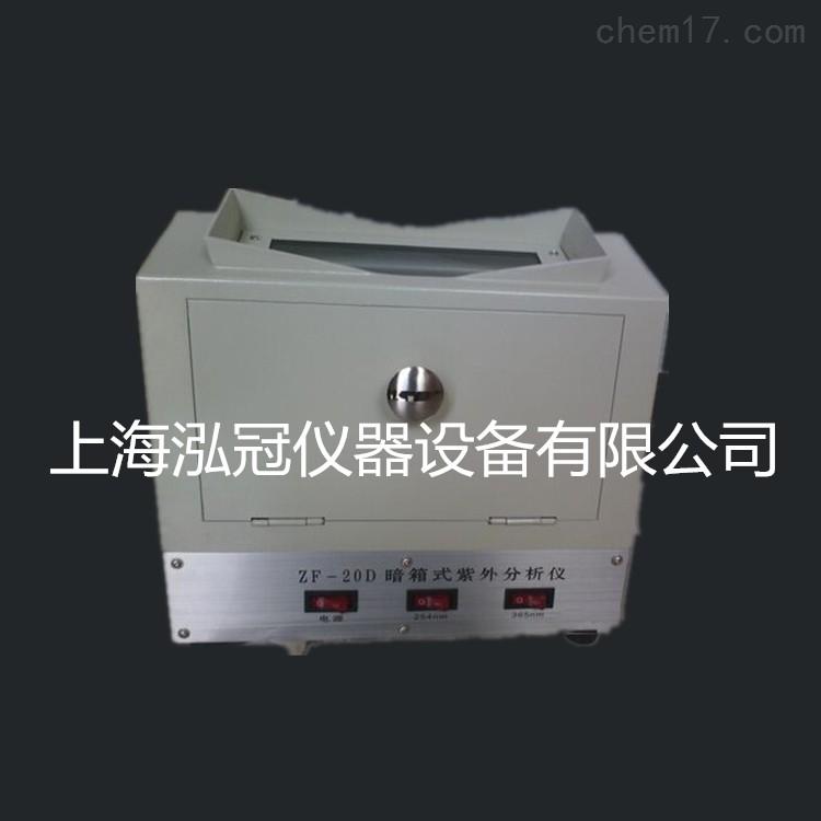 厂家直销ZF-20D型暗箱式紫外分析仪