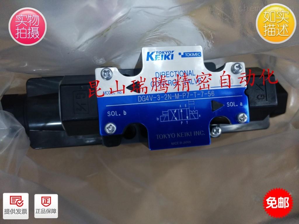 东京计器TOKYO-KEIKI电磁阀DG4V-3-2N-M-P7-T-7-56