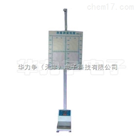 HLZ-37形体采集仪 身高体重摄像仪 【华力争】