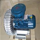 7.5千瓦防爆漩涡气泵