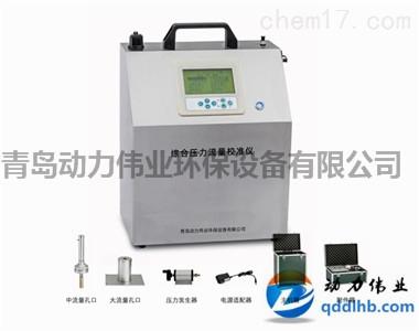 大气采样器如何标定气体流量校准仪对照表