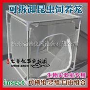 實驗室昆蟲飼養籠蚊子蒼蠅飼養器生物養殖籠培養可拆卸養蟲籠