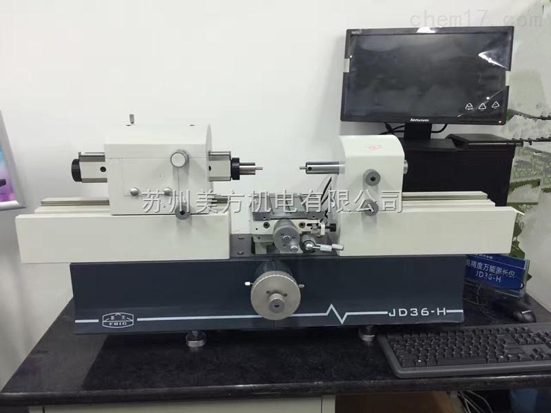 JD36-H新天高精度万能测长仪JD36-H 可测内螺纹中径