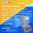 HP-MFY-02智能型密封儀 注射液自密封性試驗儀
