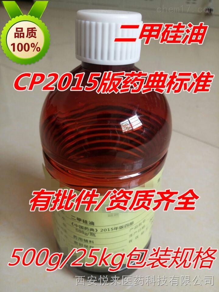 药用二甲硅油 *瓶起定 资质齐全二甲硅油