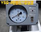 YSG-2压力变送器上海自动化仪表四厂