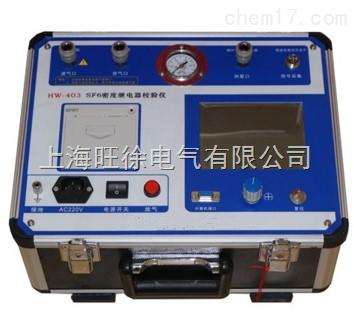 HD3358型SF6密度繼電器校驗儀