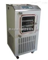 AS-LGJ-10FF美容面膜干粉用原位硅油冷凍干燥機
